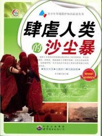 青少年情况保护知识必读丛书:残虐人类的沙尘暴
