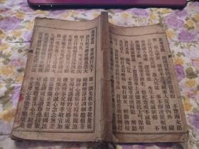 戒杀放生廷寿词 木刻本 九十三个桐子页却前后封皮 品鉴图