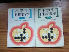 小学生围棋课本(上下册)【有几个字迹】
