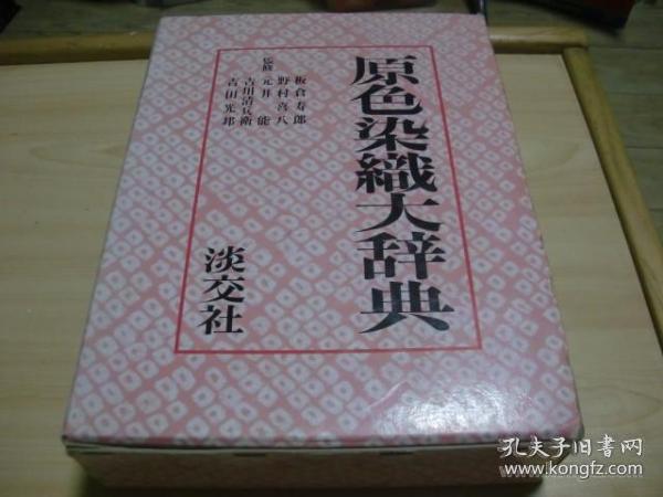 原色染织大辞典》 板仓寿郎 淡交社 1977年