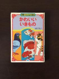 日文原版 精装绘本 かゎぃぃぃきもの 我不知道是什么