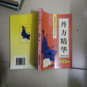 丹方精华 朱振声(传家宝)