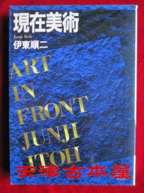 现在美术 Art in Front(日语原版 平装本)