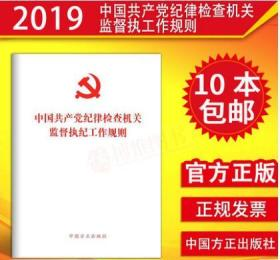 中国共产党纪律检查机关监督执纪工作规则(2019年新修订版)32开单行本