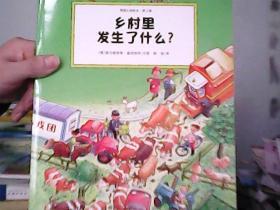 情境认知绘本.第二辑【乡村里发生了什么】