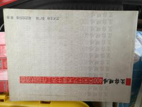 生存现场400名宋庄艺术家生活工作现状调查
