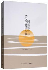 国语语音与现代白话新诗音韵研究