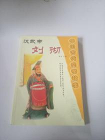 中国古代皇帝故事-汉武帝:刘彻