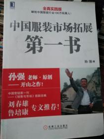 中国服装市场拓展第一书