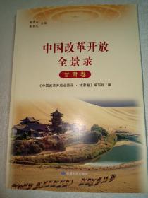 中国改革开放全景录 (甘肃卷)