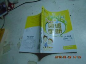 小学生词语手册【苏教版】四年级、下册
