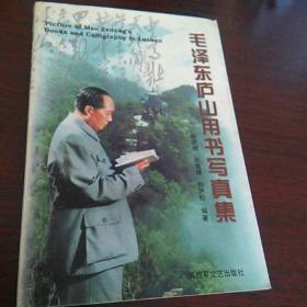 毛泽东庐山用书写真集