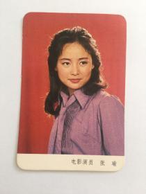 张瑜 《未来在呼唤》歌片 美女电影明星   卡片