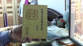 中国古代房事养生学--周一谋(32开,9品)租屋中-架北6竖2--45