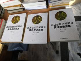 诺贝尔经济学奖金获得者讲演集 上中下 (1969——1995)