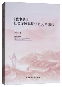 《资本论》社会发展辩证法及其中国化
