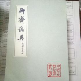 聊斋志异全四册(近九品)