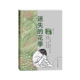 迷失的花季绿卷 鞠慧 四川少儿出版社9787536588097