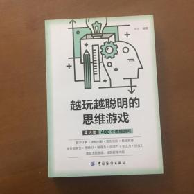 越玩越聪明的思维游戏  阿志 著  中国纺织出版社
