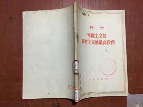 列宁帝国主义是资本主义的最高阶段 (馆藏)