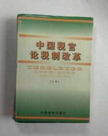中国税官论税制改革(上卷)