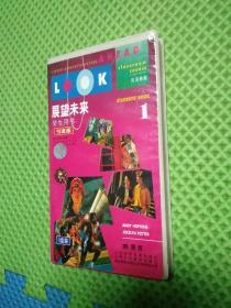 磁带:展望未来 学生用书【1】
