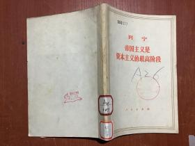 列宁帝国主义是资本主义的最高阶段(馆藏).