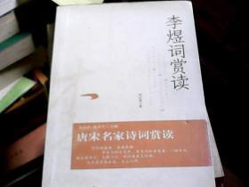 李煜词赏读(16开)