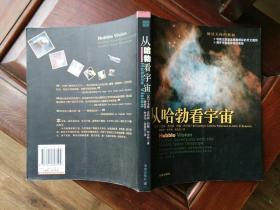正版书《从哈勃看宇宙》,16开初版本。
