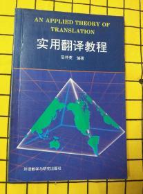 实用翻译教程(序言有笔画横线)