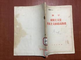 列宁帝国主义是资本主义的最高阶段(馆藏)