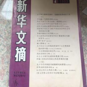 新华文摘 1993年3本合售(1 2 9)