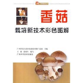 食用菌栽培丛书:香菇栽培新技术彩色图解