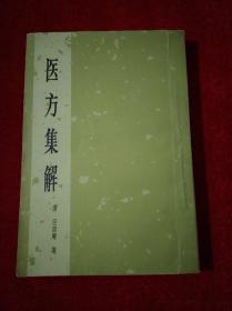 医方集解【1965年印 繁体竖版 见描述】