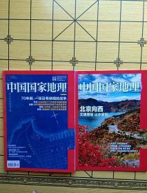 中国国家地理 2015年9月总第659期含 门头沟附刊