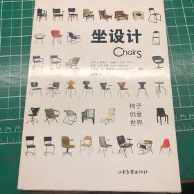 坐设计:椅子创意世界