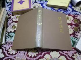 赵瀞园集(湖南近代名人文集丛书)