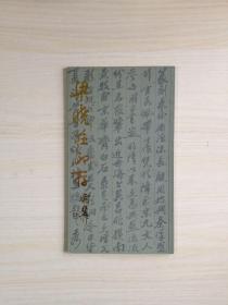 梁晓庄印存  (16开   一版一印   私藏 品好)