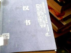 汉书 /山西古籍出版社