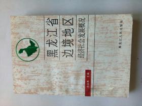 黑龙江省边境地区经济社会发展概况(1990年一版一印)