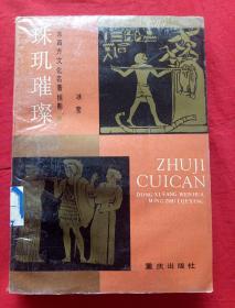 珠玑璀璨:东西方文化名著掠影