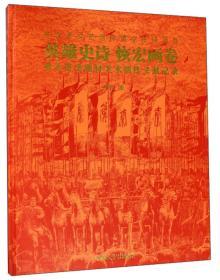 9787548718253-oy-英雄史诗 恢宏花卷重大历史题材美术创作文献记录