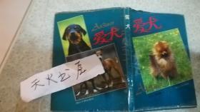 爱犬(16开 精装 图册 ) 四川人民出版社出版  品相如图