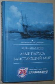 俄语原版小说名著 Александр Грин « Алые паруса »