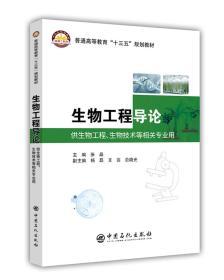 生物工程导论 普通高等教育 十三五 规划教材