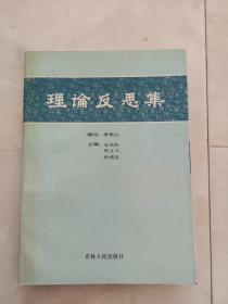 《理论反思集》1989年一版一印,仅印2000册。