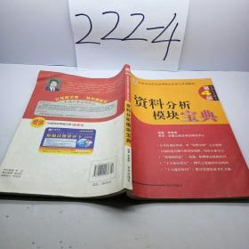 公务员录用考试华图名家讲义系列教材:资料分析模块宝典(第4版)