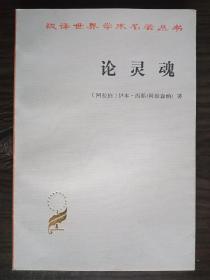 论灵魂(汉译世界学术名著丛书)