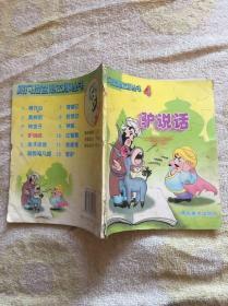-驴说话-阿凡提智慧故事丛书4(木偶剧)