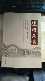 运河论丛 : 中国大运河水利遗产保护与利用战略论坛论文集 : the essay collections of strategy to protect and take advantage of China grand canal
